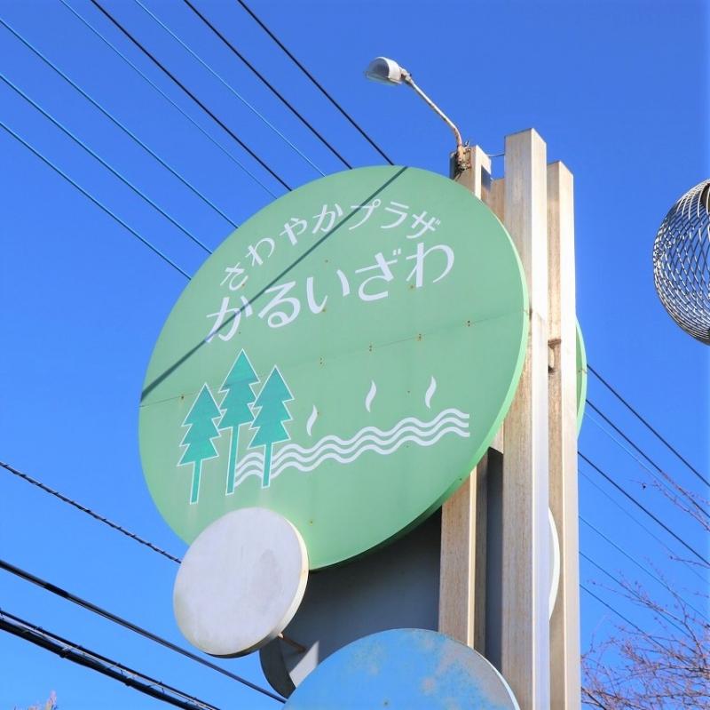 さわやか プラザ 軽井沢